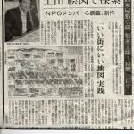 1-朝日新聞絵図
